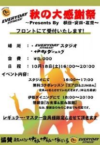 141018桐谷安田友奈イベント