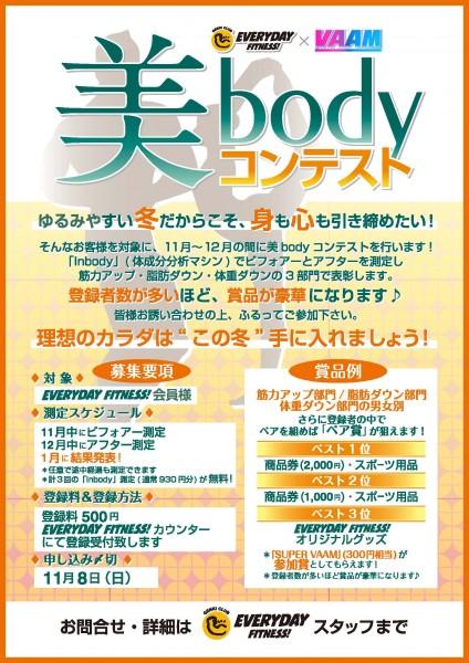 美bodyコンテストPOP