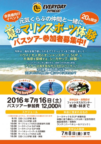 夏の体験バスツアー2016