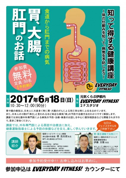 健康講座vol5