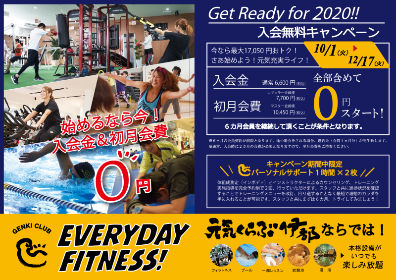 Get Ready for 2020!! 入会無料キャンペーン 表