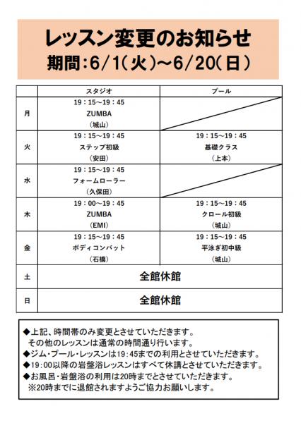 2021.6~レッスン変更